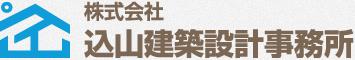 株式会社 込山建築設計事務所