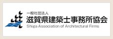 滋賀県建築士事務所協会