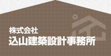 滋賀でお家を建てるならココロと暮らしのデザイン 込山建築設計事務所
