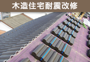 木造住宅耐震改修